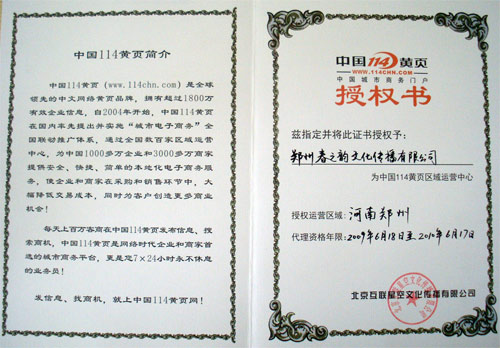 佳业房产中介-尽在中国114黄页